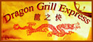 Dragon Grill Express